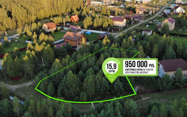 15 соток 950 000 руб Лесной участок